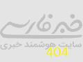 با انتشار خبر پیروزی کلینتون؛  گاف این روزنامه ایرانی، جهانی شد! +عکس